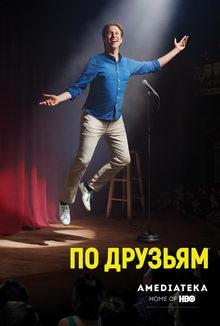 постер к сериалу По друзьям (2017)
