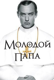 плакат к сериалу Молодой папа (2016)