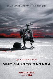 плакат к сериалу Мир Дикого Запада (2016)