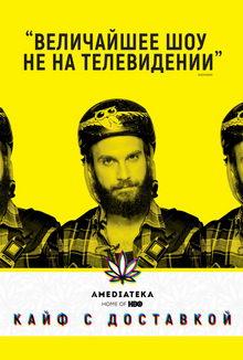 плакат к сериалу Кайф с доставкой (2016)