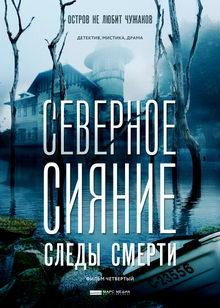 постер к сериалу Северное сияние. Следы смерти (2019)