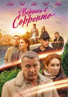 постер к сериалу Вернись в Сорренто (2019)