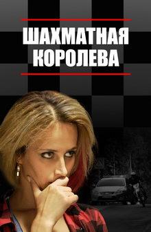 постер к сериалу Шахматная королева (2019)