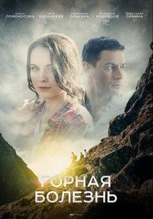 плакат к сериалу Горная болезнь (2019)