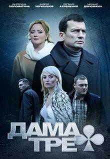 плакат к сериалу Дама треф (2019)