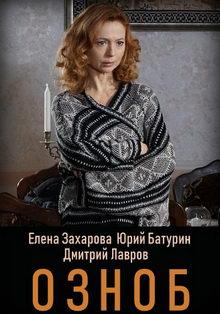 Озноб (2019)