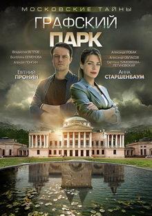 сериал Московские тайны. Графский парк (2019)