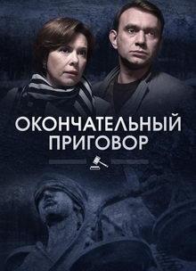 сериал Окончательный приговор (2019)