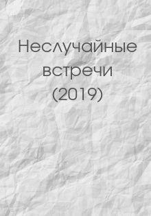 сериал Неслучайные встречи (2019)