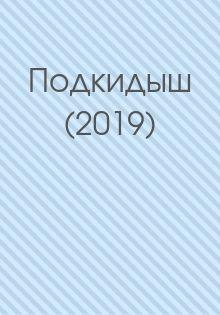 мелодрама Подкидыш (2019)