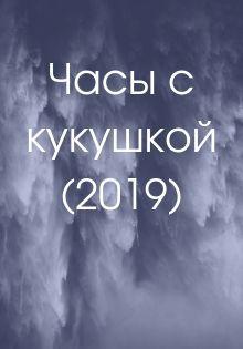 постер к сериалу Часы с кукушкой (2019)