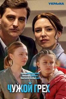постер к сериалу Чужой грех (2019)