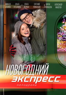 сериал Новогодний экспресс (2019)