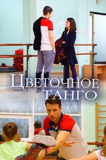 сериал Цветочное танго (2019)
