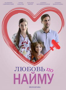 сериал Любовь по найму (2019)