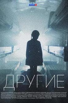постер к сериалу Другие (2019)