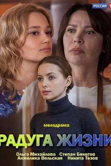 постер к сериалу Радуга жизни (2019)