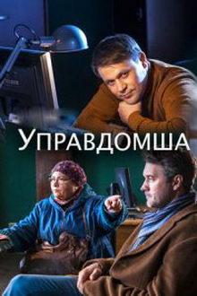 постер к сериалу Управдомша (2019)