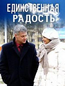 постер к сериалу Единственная радость (2019)