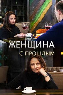 плакат к сериалу Женщина с прошлым (2019)