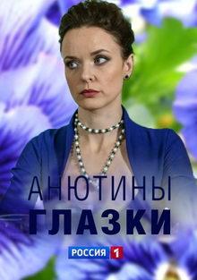 плакат к сериалу Анютины глазки (2019)