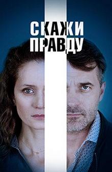 плакат к сериалу Скажи правду (2019)