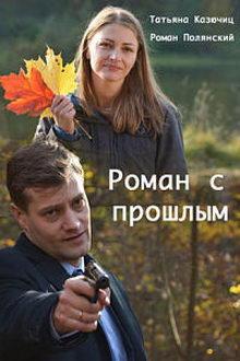 сериалы по россии 1 по выходным мелодрамы список 2019 русские