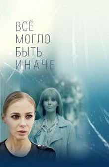 сериалы 2019 россия 1 которые уже можно посмотреть