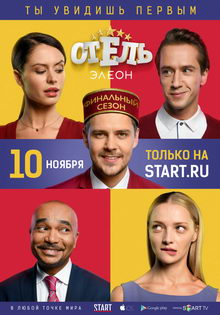 сериал Отель Элеон (2015)