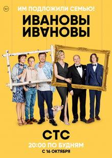 сериал Ивановы-Ивановы (2017)