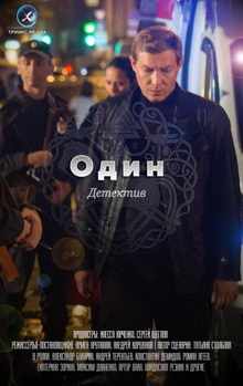 сериал Один (2019)