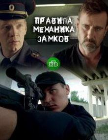 сериал Правила механика замков (2019)