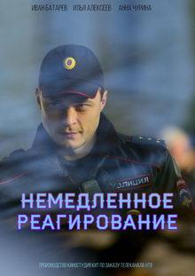 новинки криминальных сериалов россия 2019 на нтв