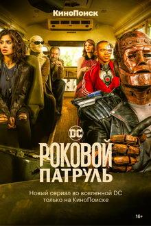 сериал Роковой патруль (2019)