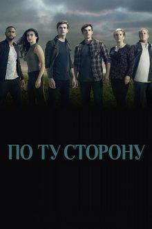 плакат к сериалу По ту сторону (2017)