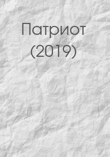 сериал Патриот (2019)