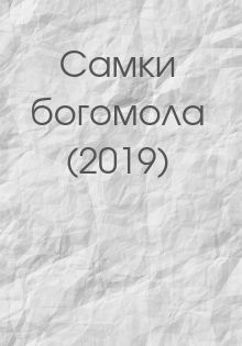 сериал Самки богомола (2019)