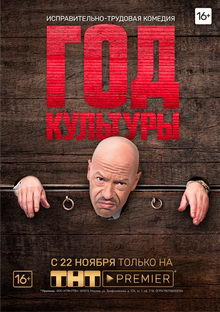 постер к сериалу Год культуры (2018)