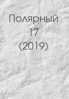постер к сериалу Полярный 17 (2019)