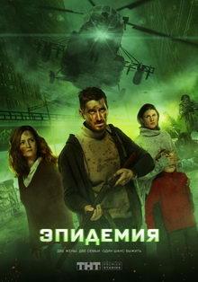 русские сериалы 2019 года новинки тнт