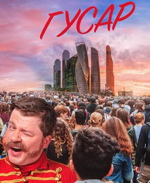 Гусар (2019)