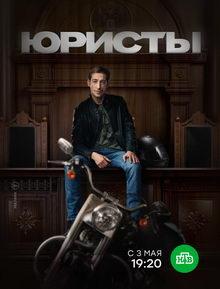 сериал Юристы (2019)