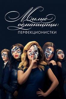 сериал Милые обманщицы: Перфекционистки (2019)