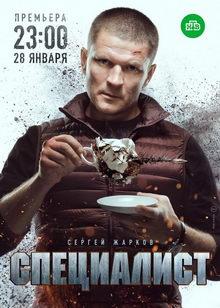 постер к сериалу Специалист (2019)