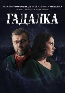 Гадалка (2019)