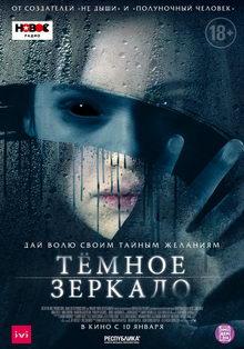 Темное зеркало (2019)