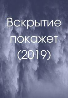 сериалы украина 2019 которые уже можно посмотреть