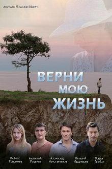 сериал Верни мою жизнь (2019)