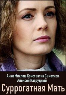 постер к сериалу Суррогатная мать (2019)