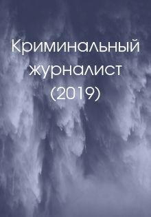 постер к сериалу Криминальный журналист (2019)
